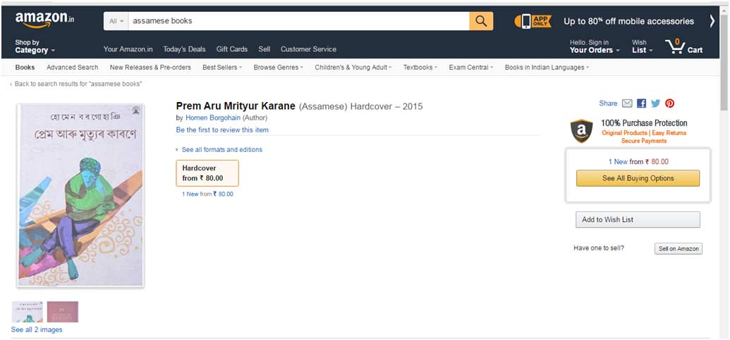 Assamese Book in Amazon