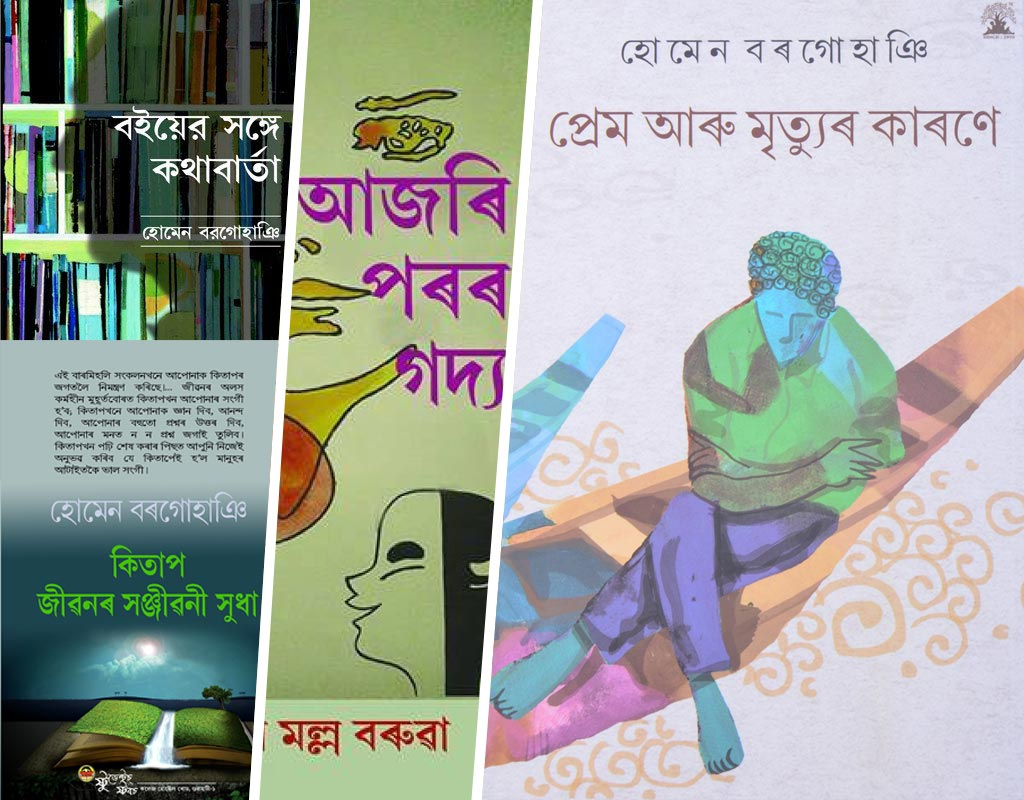 Amazon Assamese Books